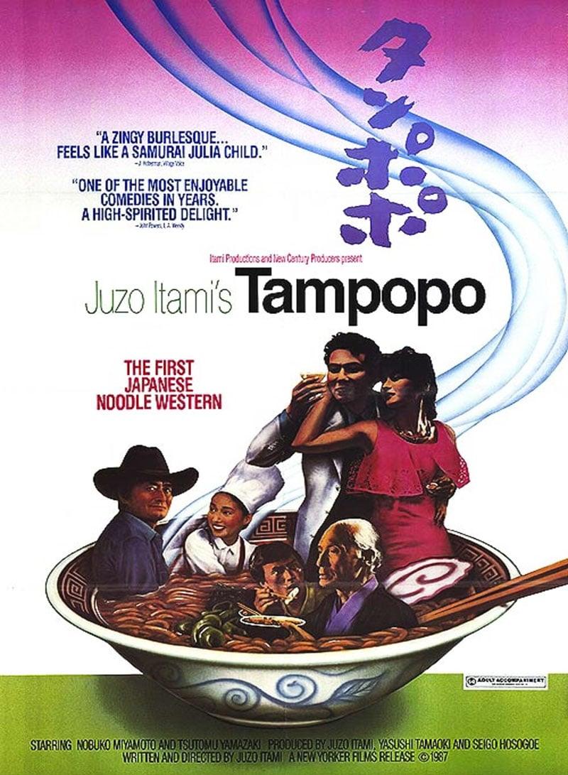 7-tampopo-movie-poster